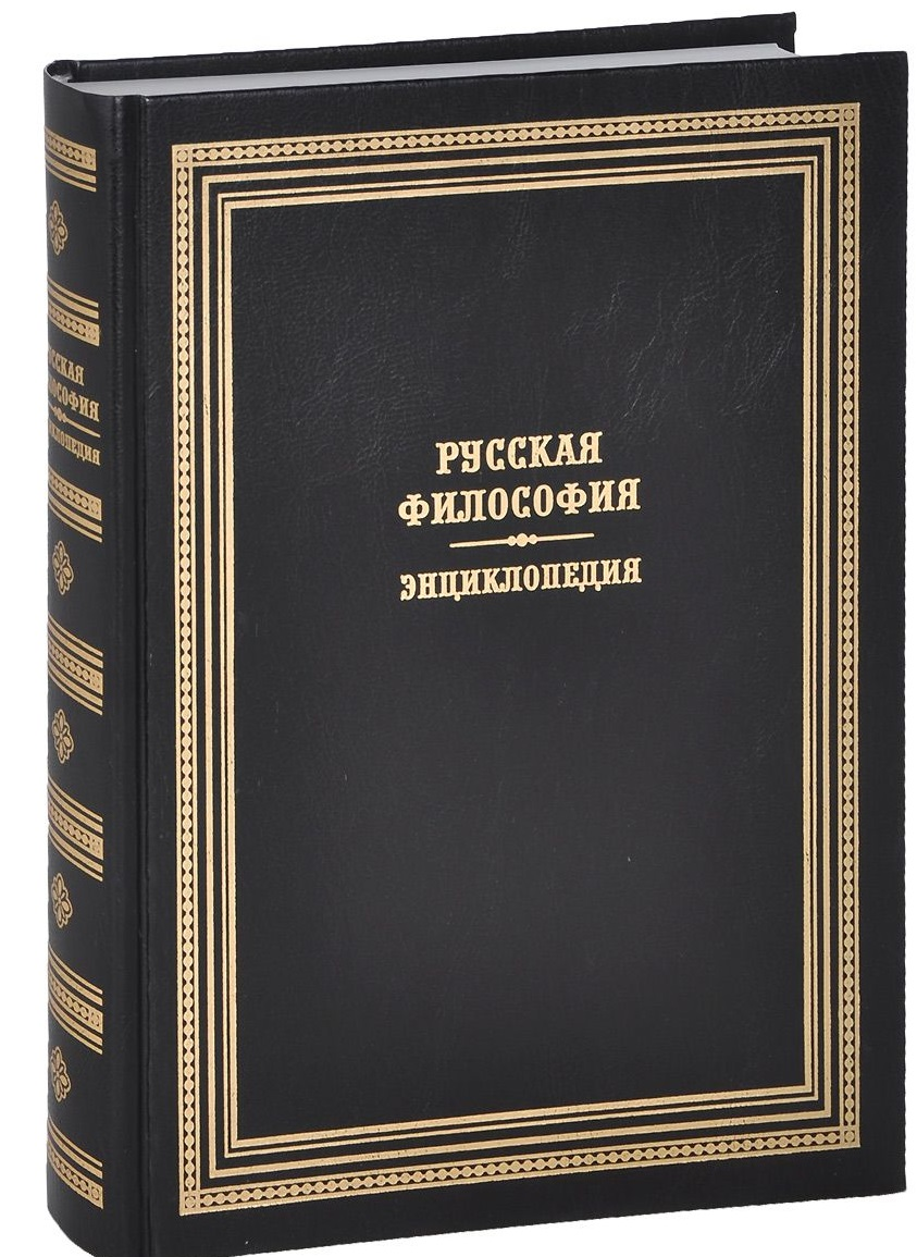 Маслин М. (ред.) Русская философия. Энциклопедия ISBN: 9785422408450