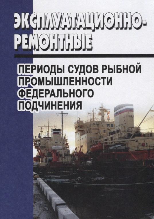 Эксплуатационно-ремонтные периоды судов рыбной промышленности федерального подчинения