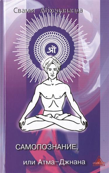 Самопознание, или Атма-Джнана