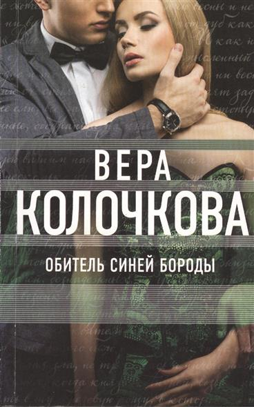 Колочкова В. Обитель синей бороды. Роман ISBN: 9785699906062 цена
