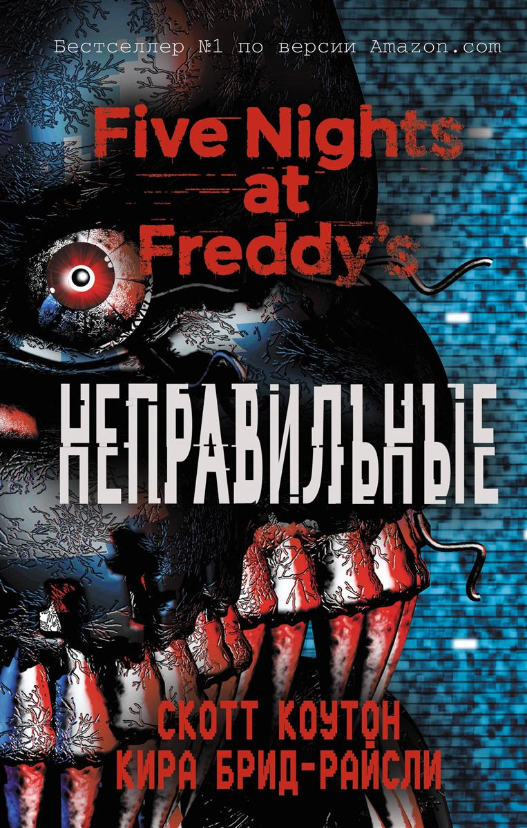 Коутон С., Брид-Райсли К. Five Nights at Freddy's. Неправильные
