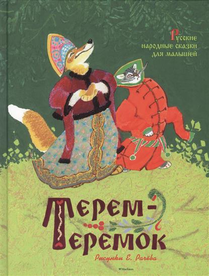 Грибова Л. (сост.) Терем-теремок. Русские народные сказки для малышей