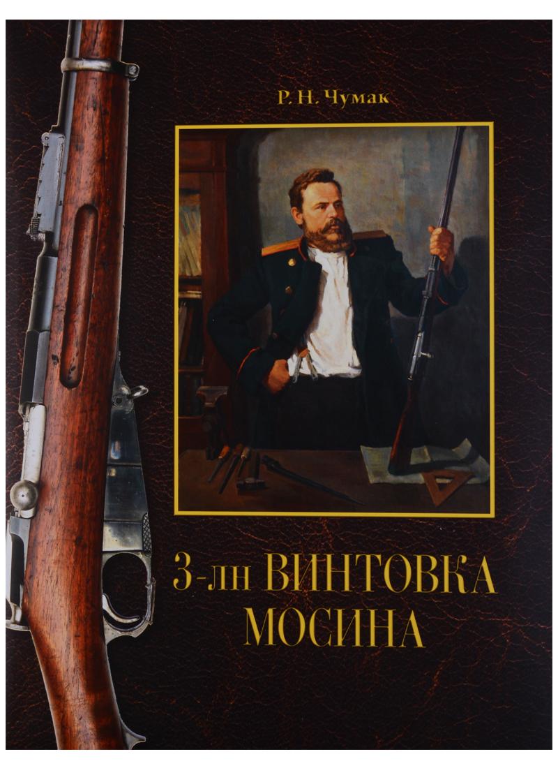 3-лн винтовка Мосина. История создания и принятия на вооружение Русской армии