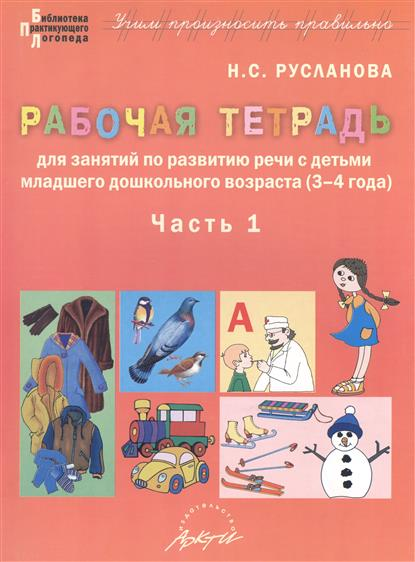 Рабочая тетрадь для занятий по развитию речи с детьми младшего дошкольного возраста (3-4 года). Часть1