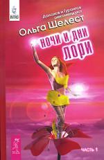 Шелест О. Ночи и дни Лори ч. 1 ISBN: 9785957313922 все дни все ночи