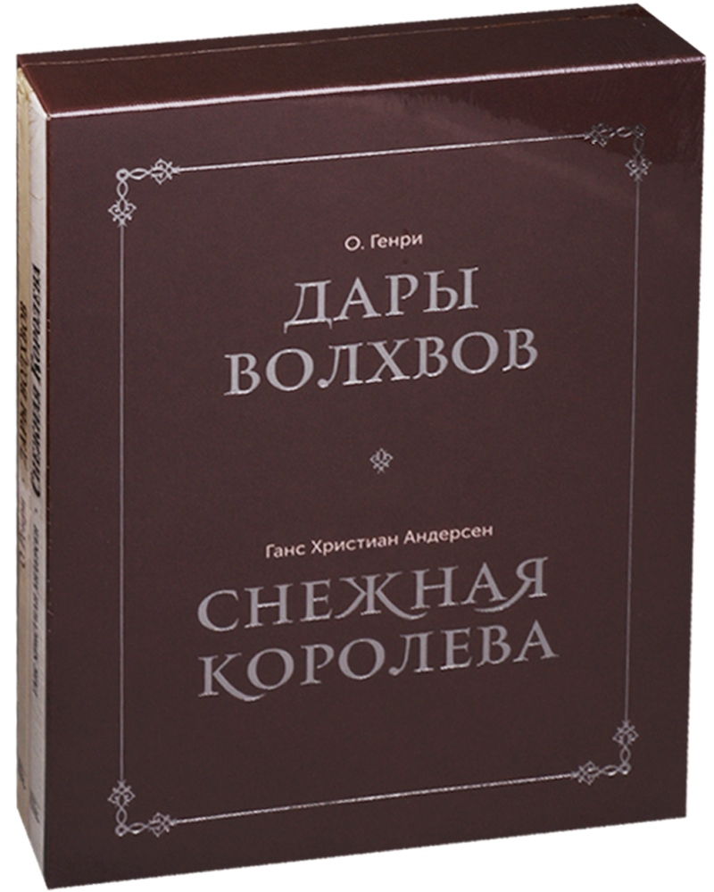 Генри О., Андерсен Г.Х. Дары волхвов. Снежная королева (комплект из 2 книг) цена и фото