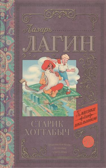 Лагин Л.: Старик Хоттабыч
