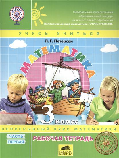 """Петерсон Л. Математика. 3 класс. Рабочая тетрадь. Часть 1. Непрерывный курс математики """"Учусь учиться"""" (комплект из 3 книг)"""