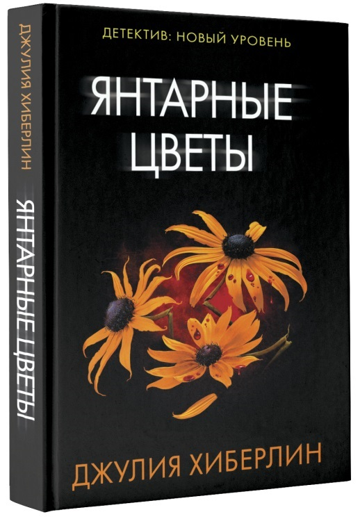 Хиберлин Дж. Янтарные цветы россия бусы янтарные 22 70 4175