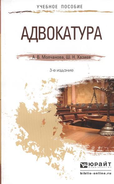 Адвокатура. Учебное пособие для прикладного бакалавриата. 3-е издание, переработанное и дополненное
