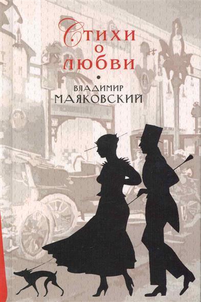Маяковский Стихи о любви