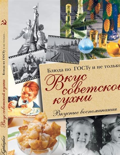 Машинистова В. Вкус советской кухни. Блюда по ГОСТу и не только...