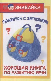 Рюкзачок с загадками Хорошая книга по развитию речи