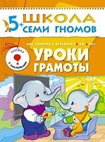 Уроки грамоты. Годовой курс для детей от 5 до 6 (с игрой и наклейками)