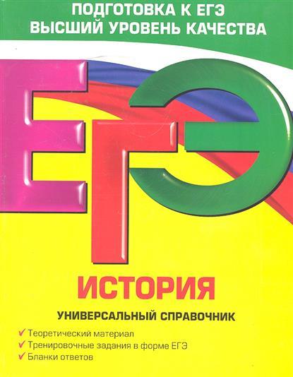 ЕГЭ История Универс. справочник