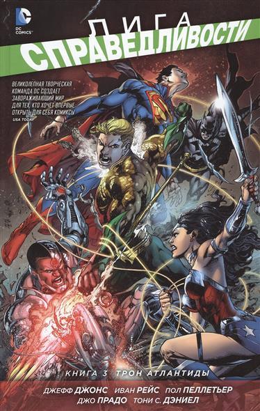 Лига Справедливости. Книга 3. Трон Атлантиды