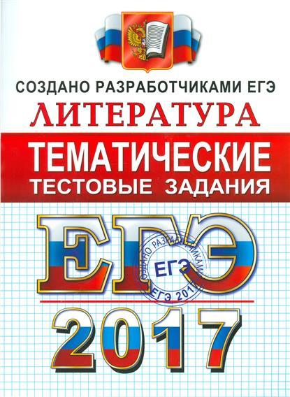 Ерохина Е. ЕГЭ 2017. Литература. Тематические тестовые задания