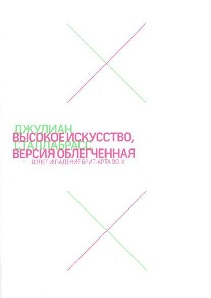 Сталлабрасс Д. Высокое искусство, версия облегченная. Взлет и падение брит-арта 90-х