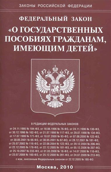 ФЗ О гос. пособиях гражданам имеющим детей