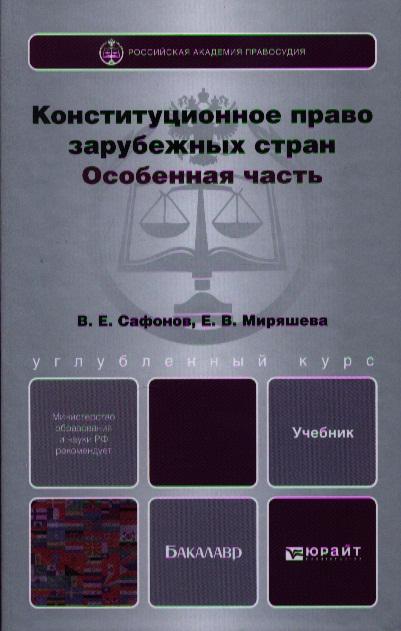 Конституционное право зарубежных стран. Особенная часть. Учебник для бакалавров