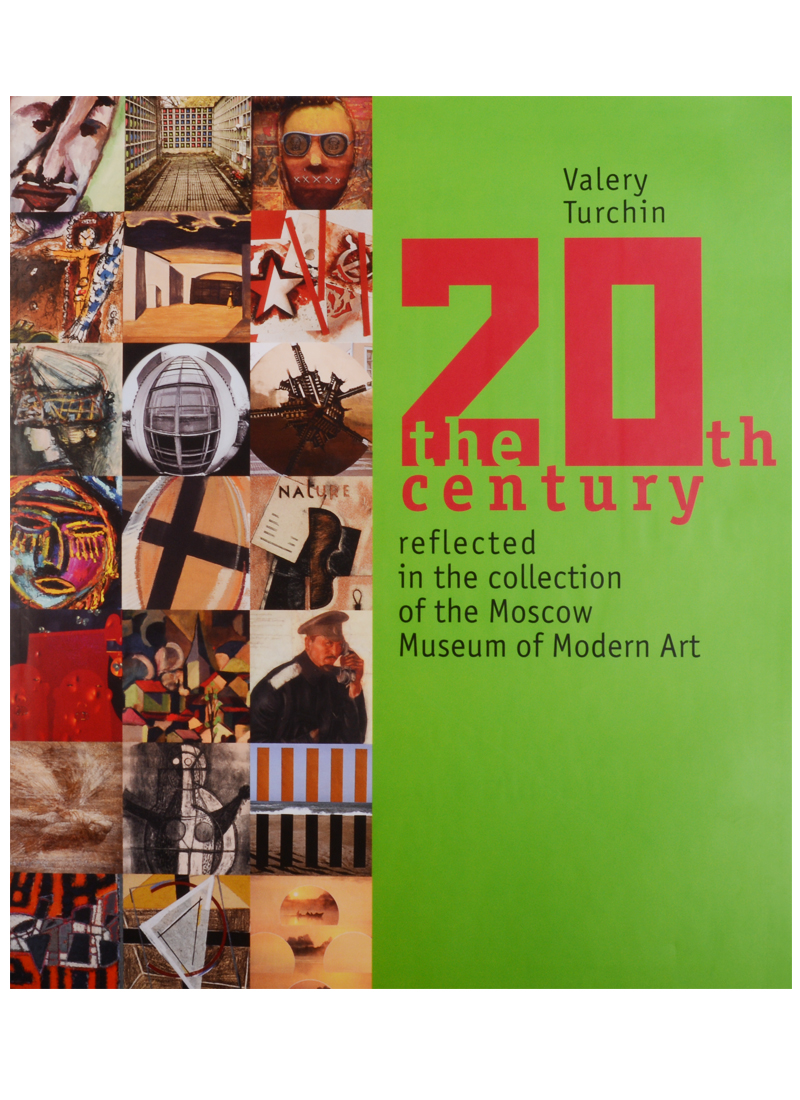 Турчин В. 20th century reflected in the collection of the Moscow Museum of Modern Art the art of noise art of noise at the end of the century 2 cd dvd