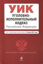 Уголовно-исполнительный кодекс Российской Федерации. Текст с изменениями и дополнениями на 10 июля 2014 года