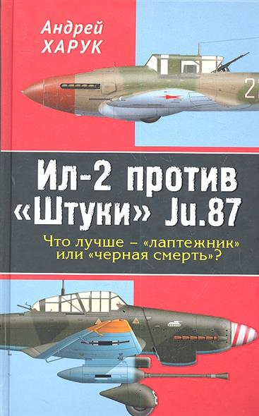 Ил-2 против Штуки Ju.87. Что лучше -