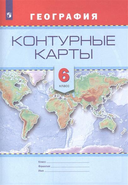 Контурные карты. География. 6 класс