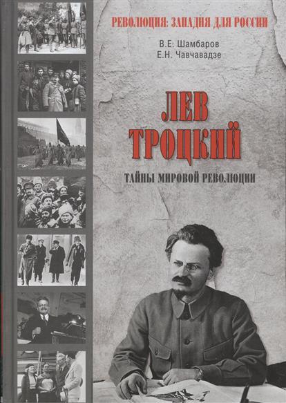Лев Троцкий. Тайны мировой революции