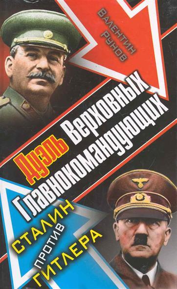 Дуэль Верховных Главнокомандующих Сталин против Гитлера