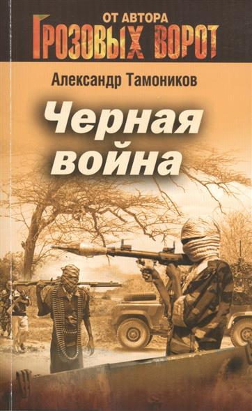 Тамоников А. Черная война тамоников а а старая добрая война
