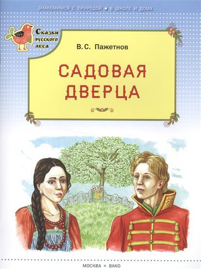 Пажетнов В. Садовая дверца садовая химия