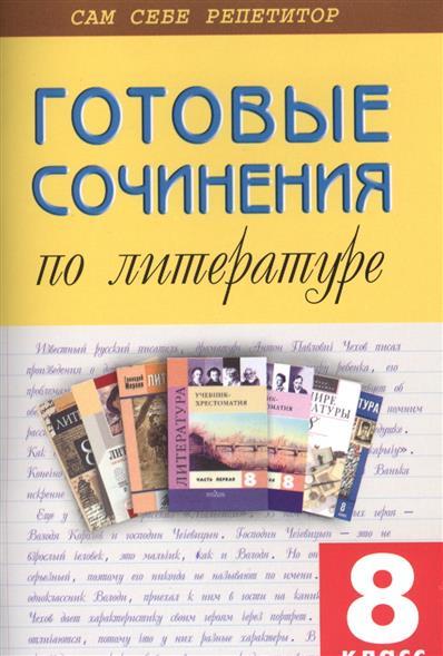 Еременко М. (ред.) Готовые сочинения по литературе. 8 класс