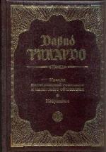 Подарочный компл. 3 кн. Великие имена классической экономики