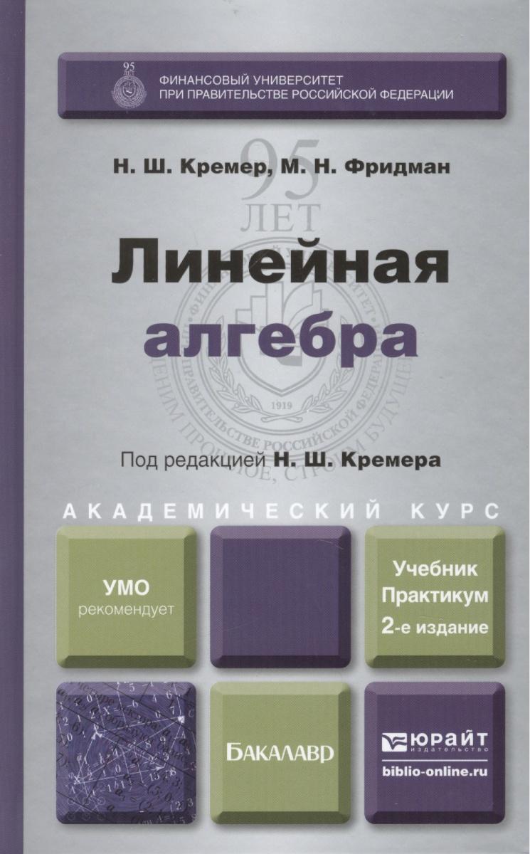 Кремер Н., Фридман М. Линейная алгебра. Учебник и практикум кремер н фридман м линейная алгебра учебник и практикум