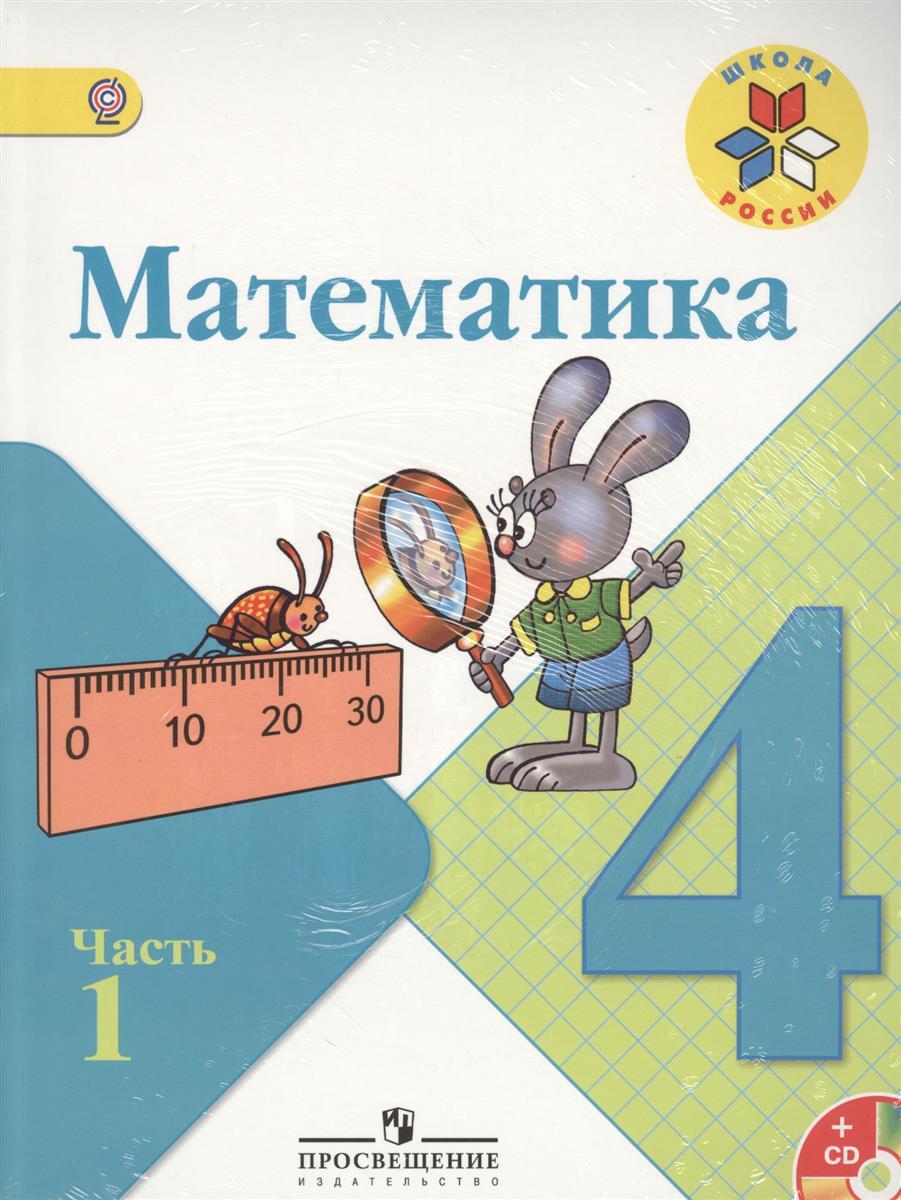 Моро М.: Математика. 4 класс. Учебник. В 2-х частях (комплект из 2-х книг в упаковке + CD)