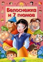 Сказки с заданиями Белоснежка и 7 гномов