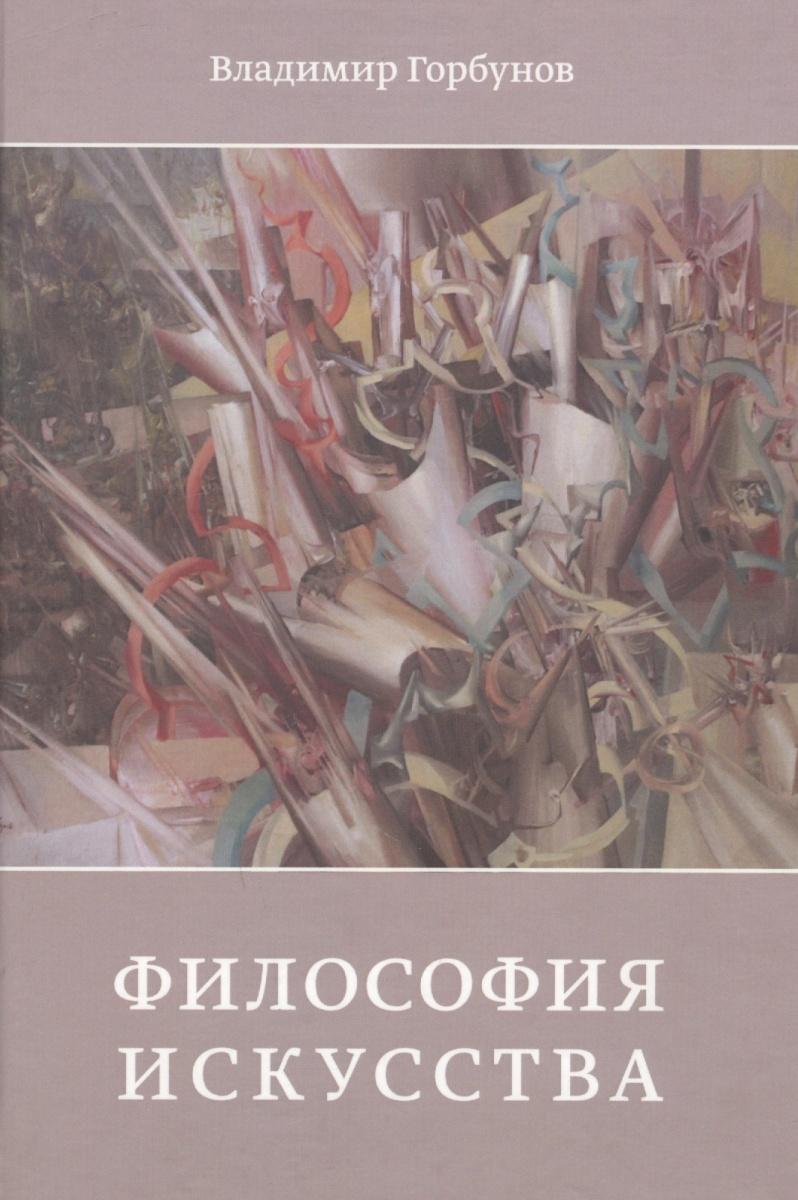 Горбунов В. Философия искусства