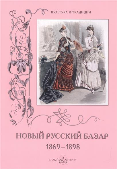Пантилеева А. (ред.-сост.) Новый русский базар. 1869-1898 новый русский базар 1869 1898