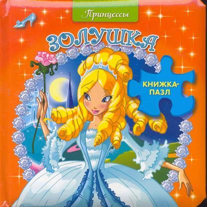 Золушка Принцессы