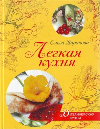 Воронова О. Легкая кухня легкая кухня