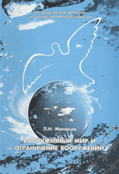 Милюков П. Вооруженный мир и ограничение вооружений