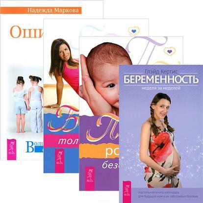 Ошибки аиста. Беременность: хорошие новости. Беременность: неделя за неделей. Пространство рождения (комплект из 4 книг)