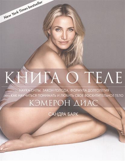 Книга о теле