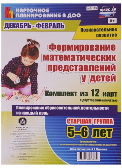 Формирование математических представлений у детей. Планирование образовательной деятельности на каждый день. Старшая  группа (от 5 до 6 лет). Декабрь-февраль. 12 карт с двусторонней печатью