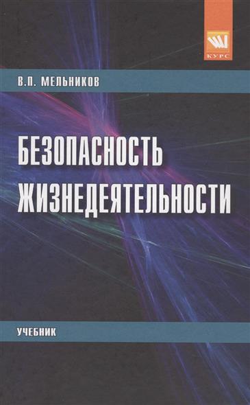 Мельников В. Безопасность жизнедеятельности. Учебник
