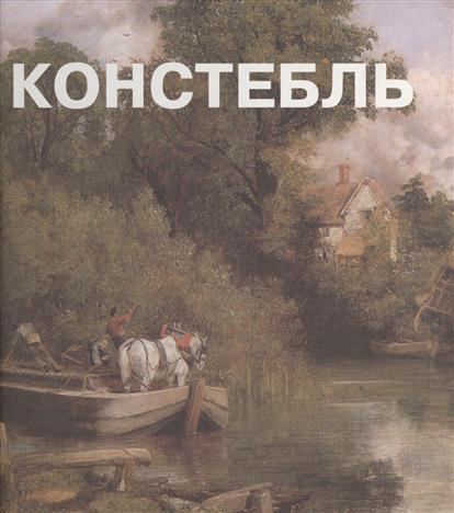 Джон Констебль