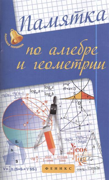 Белых С. Памятка по алгебре и геометрии