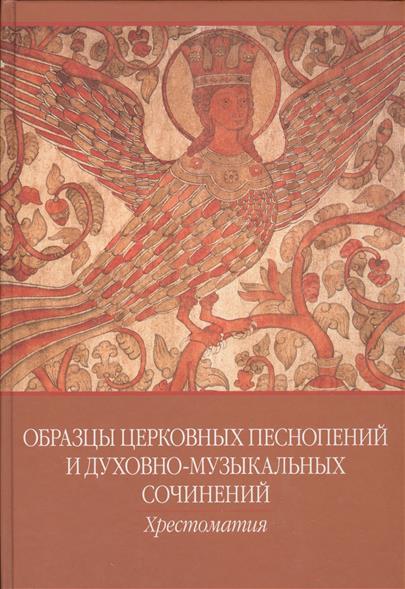 Образцы церковных песнопений и духовно-музыкальных сочинений. Хрестоматия. Приложение к учебному пособию