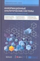 Информационные аналитические системы. Учебник